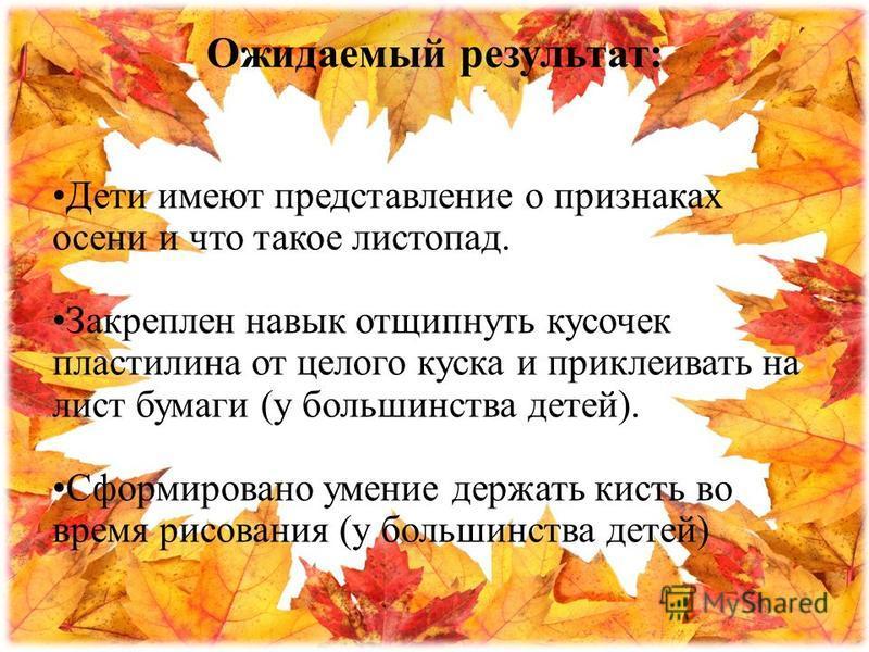 звуки листопада для детей скачать бесплатно