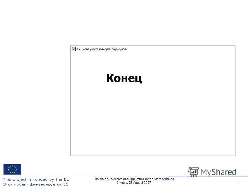 © Koetz Partner International Dr A G Koetz Unicenter 2920, D-50939 Cologne E-Mail axel.koetz@koetz-ag.com KPI Management and Policy Consultants Balanced Scorecard in the State Archives Irkutsk, 23 August 2007 Balanced Scorecard and Application in the