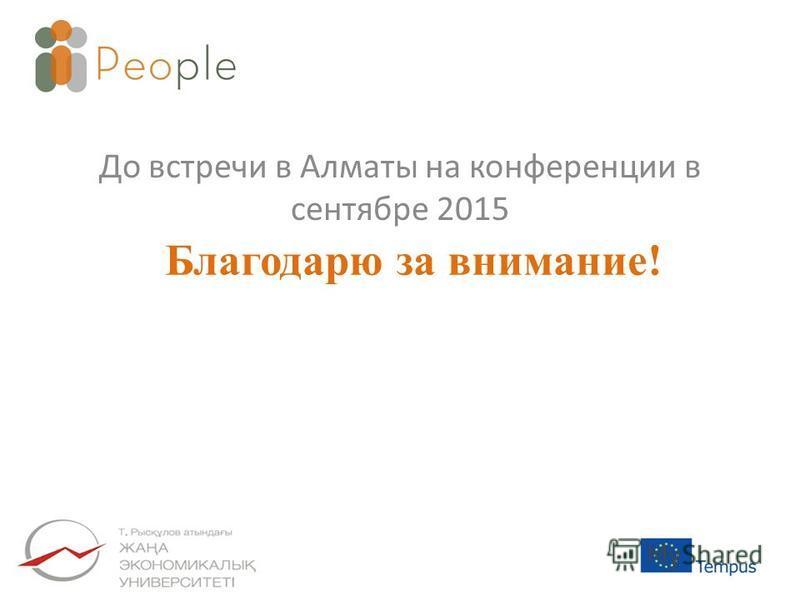 Благодарю за внимание! До встречи в Алматы на конференции в сентябре 2015