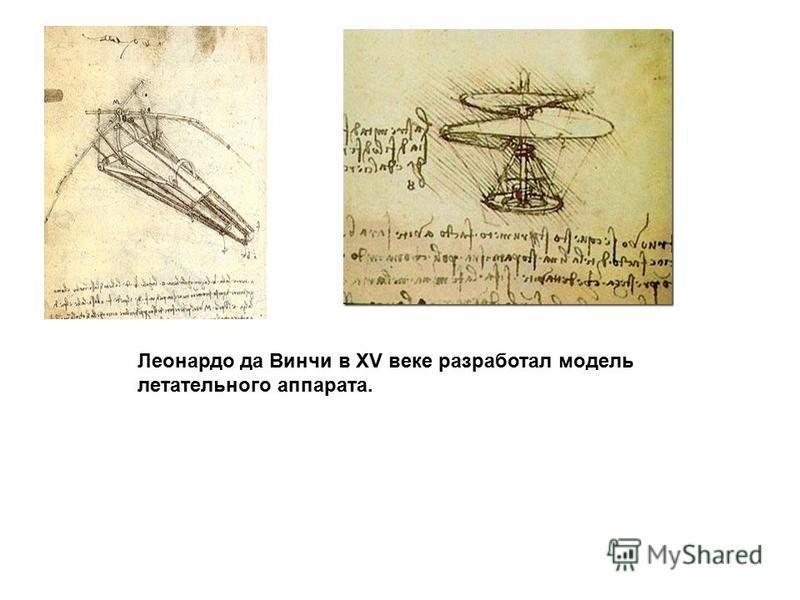 Леонардо да Винчи в XV веке разработал модель летательного аппарата.
