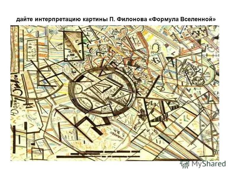 дайте интерпретацию картины П. Филонова «Формула Вселенной»