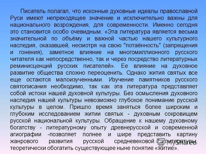 Писатель полагал, что исконные духовные идеалы православной Руси имеют непреходящее значение и исключительно важны для национального возрождения, для современности. Именно сегодня это становится особо очевидным. «Эта литература является весьма значит