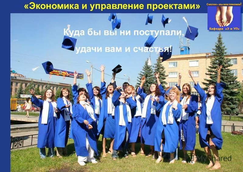 Кафедра «Э и УП» 26 «Экономика и управление проектами» Кафедра «Э и УП» Куда бы вы ни поступали, удачи вам и счастья!