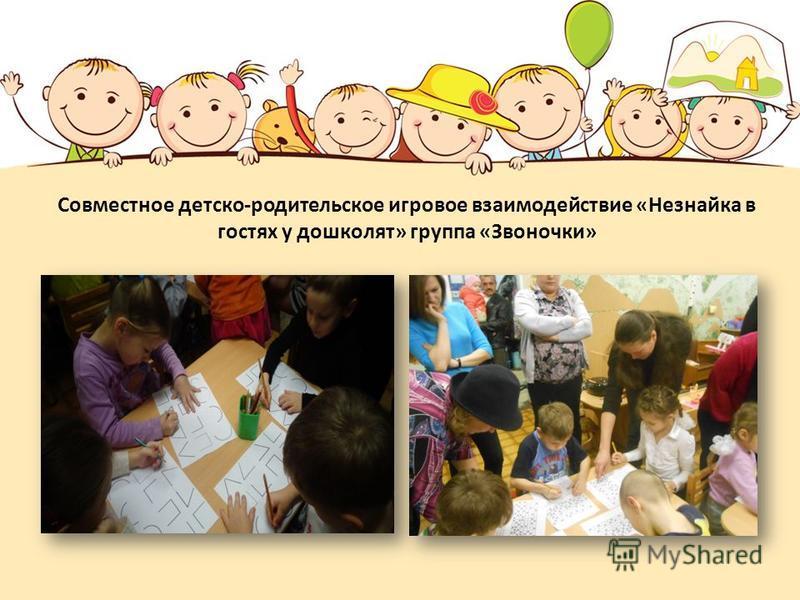 Совместное детско-родительское игровое взаимодействие «Незнайка в гостях у дошколят» группа «Звоночки»