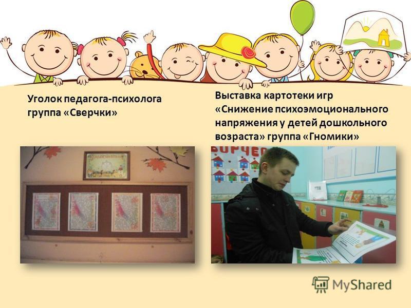 Уголок педагога-психолога группа «Сверчки» Выставка картотеки игр «Снижение психоэмоционального напряжения у детей дошкольного возраста» группа «Гномики»