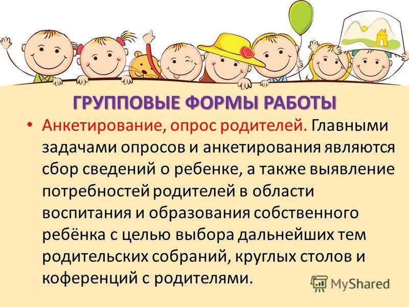 анкета психолога для родителей в детском саду давайте познакомимся