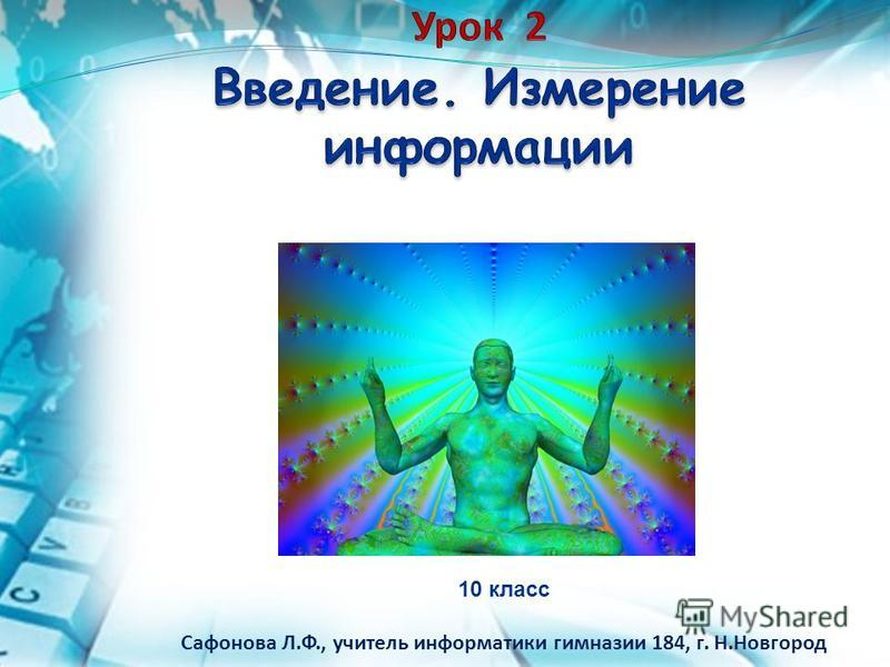 10 класс Сафонова Л.Ф., учитель информатики гимназии 184, г. Н.Новгород