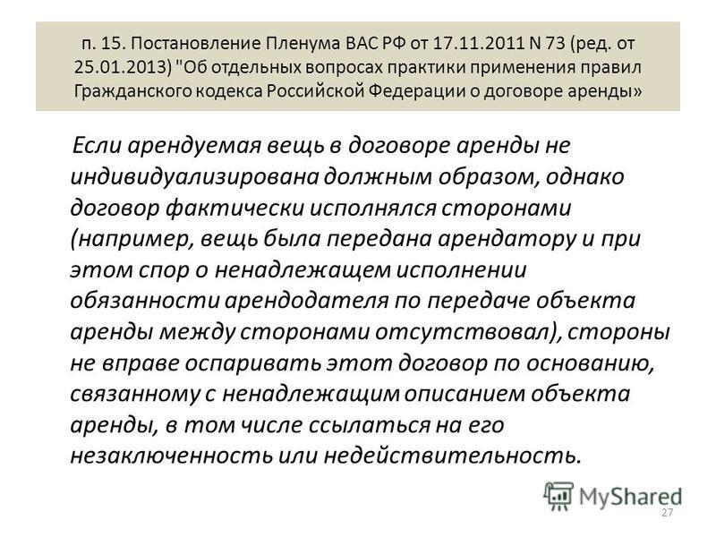 п. 15. Постановление Пленума ВАС РФ от 17.11.2011 N 73 (ред. от 25.01.2013)