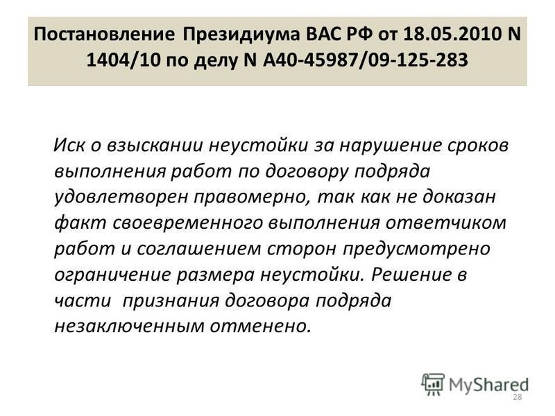 Постановление Президиума ВАС РФ от 18.05.2010 N 1404/10 по делу N А40-45987/09-125-283 Иск о взыскании неустойки за нарушение сроков выполнения работ по договору подряда удовлетворен правомерно, так как не доказан факт своевременного выполнения ответ