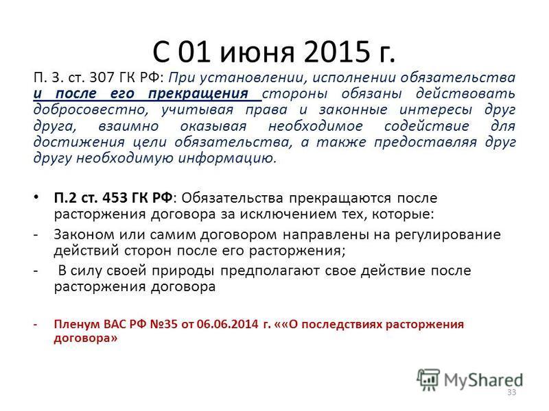 С 01 июня 2015 г. П. 3. ст. 307 ГК РФ: При установлении, исполнении обязательства и после его прекращения стороны обязаны действовать добросовестно, учитывая права и законные интересы друг друга, взаимно оказывая необходимое содействие для достижения