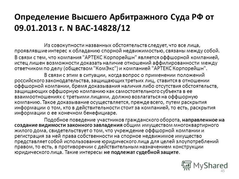 Определение Высшего Арбитражного Суда РФ от 09.01.2013 г. N ВАС-14828/12 Из совокупности названных обстоятельств следует, что все лица, проявлявшие интерес к обладанию спорной недвижимостью, связаны между собой. В связи с тем, что компания