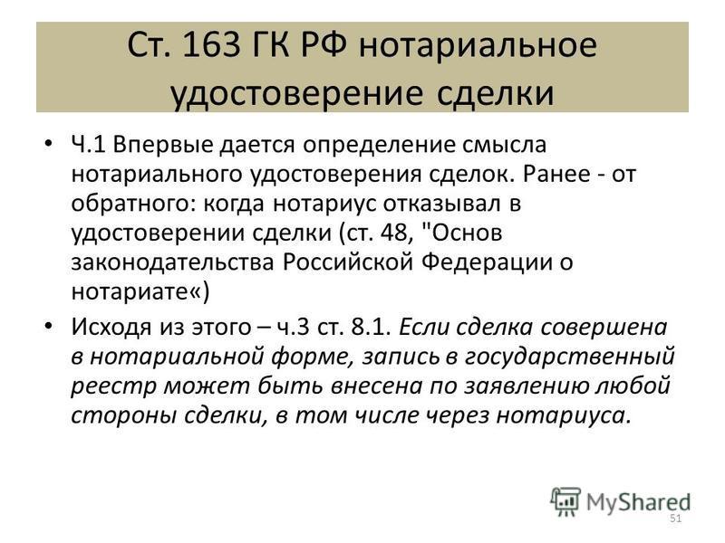 Полетишь Гк рф статья163 петляя плоской