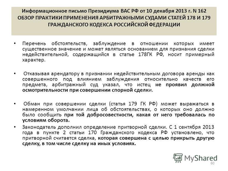 Информационное письмо Президиума ВАС РФ от 10 декабря 2013 г. N 162 ОБЗОР ПРАКТИКИ ПРИМЕНЕНИЯ АРБИТРАЖНЫМИ СУДАМИ СТАТЕЙ 178 И 179 ГРАЖДАНСКОГО КОДЕКСА РОССИЙСКОЙ ФЕДЕРАЦИИ Перечень обстоятельств, заблуждение в отношении которых имеет существенное зн