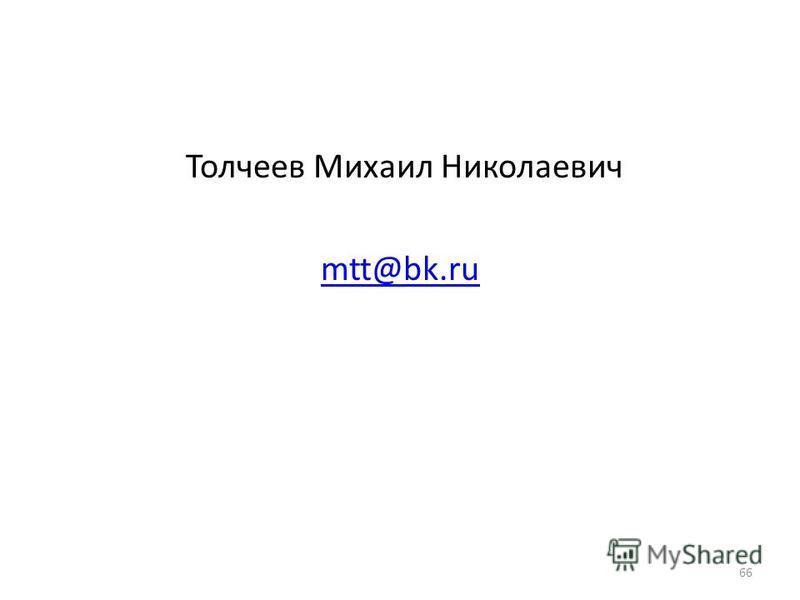 Толчеев Михаил Николаевич mtt@bk.ru 66