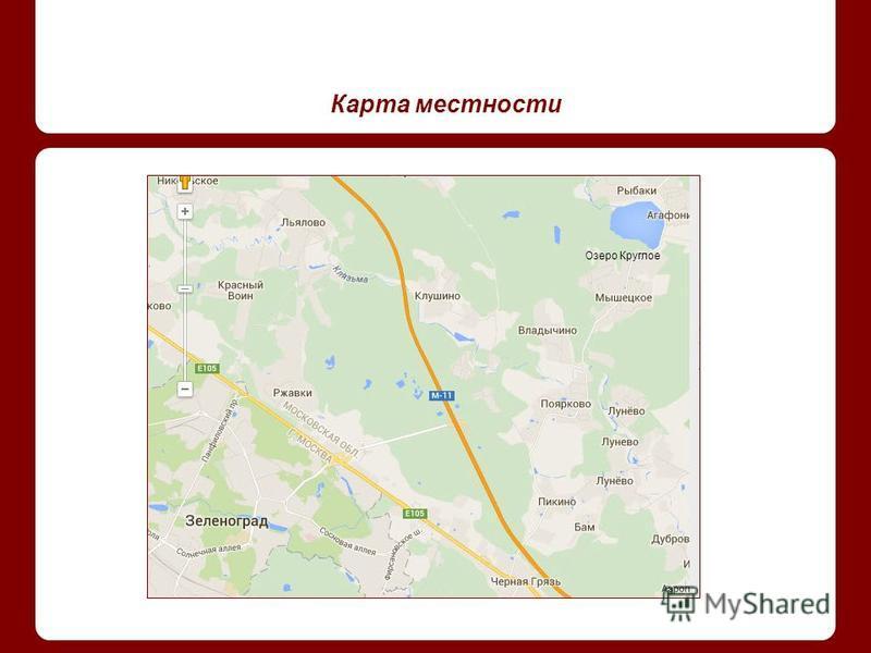 Карта местности Озеро Круглое