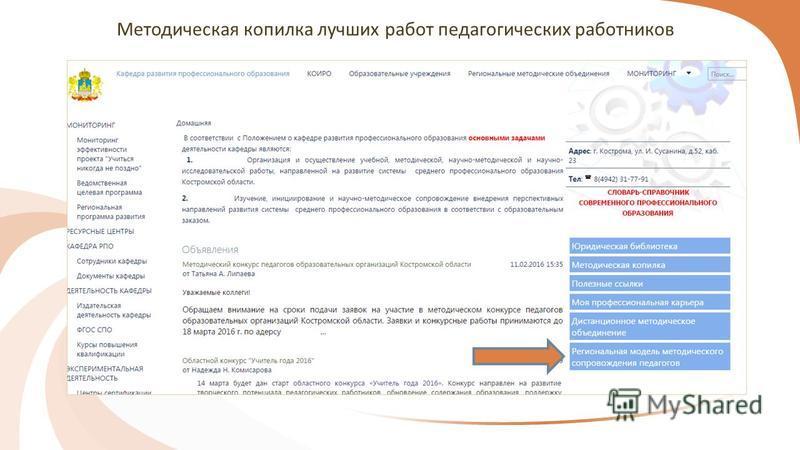 Методическая копилка лучших работ педагогических работников