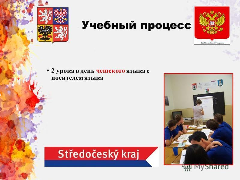 Учебный процесс 2 урока в день чешского языка с носителем языка