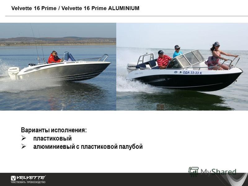 Velvette 16 Prime / Velvette 16 Prime ALUMINIUM Варианты исполнения: пластиковый алюминиевый с пластиковой палубой