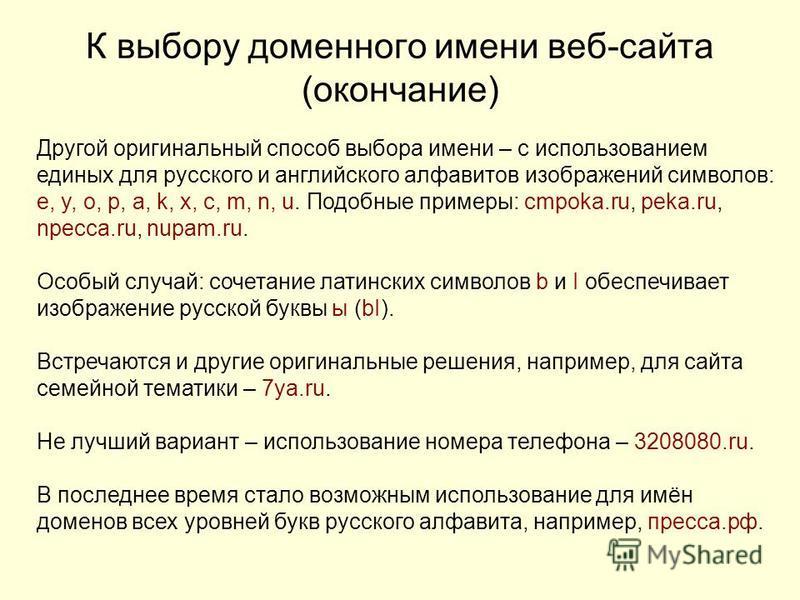 К выбору доменного имени веб-сайта (окончание) Другой оригинальный способ выбора имени – с использованием единых для русского и английского алфавитов изображений символов: e, y, o, p, a, k, x, c, m, n, u. Подобные примеры: cmpoka.ru, peka.ru, npecca.