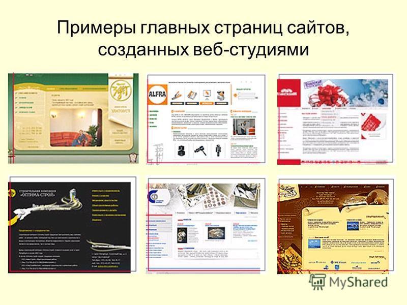Примеры главных страниц сайтов, созданных веб-студиями
