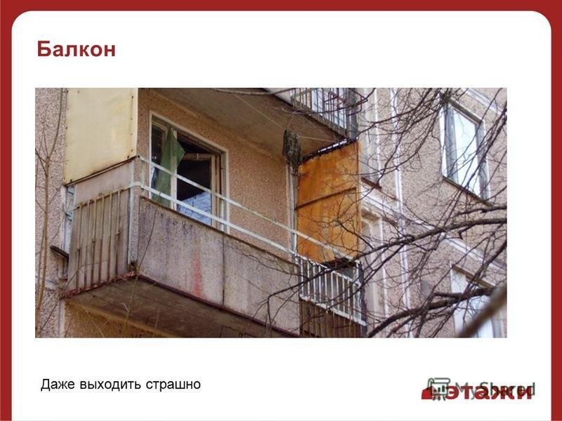 Балкон Даже выходить страшно