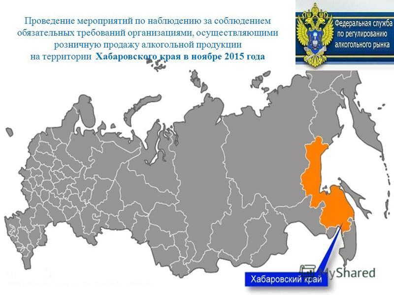 Проведение мероприятий по наблюдению за соблюдением обязательных требований организациями, осуществляющими розничную продажу алкогольной продукции на территории Хабаровского края в ноябре 2015 года