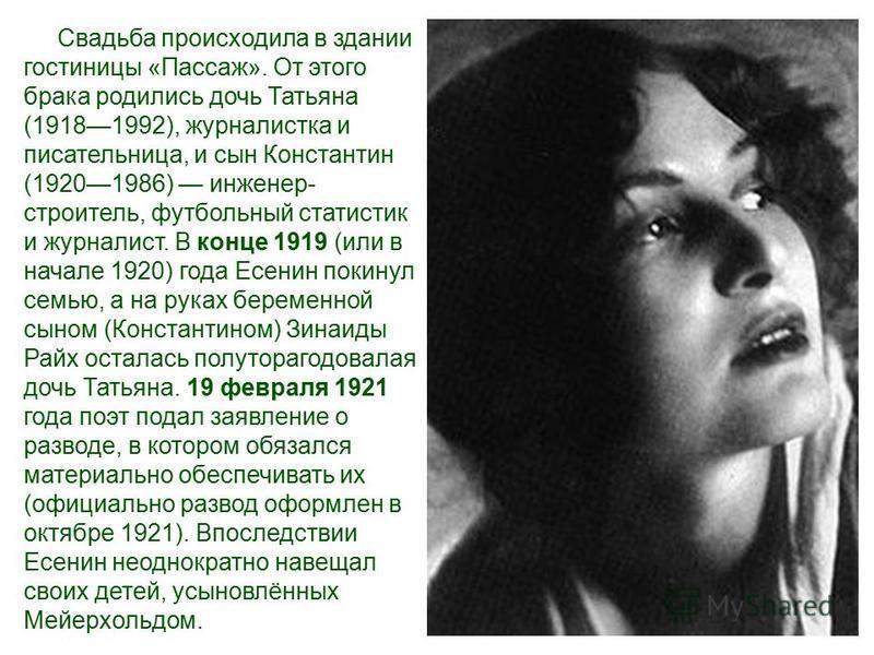 Свадьба происходила в здании гостиницы «Пассаж». От этого брака родились дочь Татьяна (19181992), журналистка и писательница, и сын Константин (19201986) инженер- строитель, футбольный статистик и журналист. В конце 1919 (или в начале 1920) года Есен