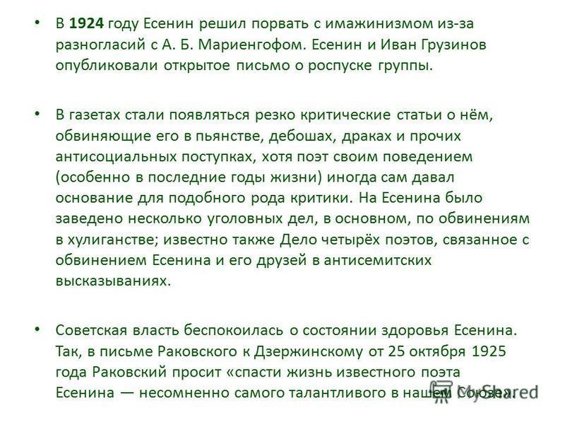 В 1924 году Есенин решил порвать с имажинизмом из-за разногласий с А. Б. Мариенгофом. Есенин и Иван Грузинов опубликовали открытое письмо о роспуске группы. В газетах стали появляться резко критические статьи о нём, обвиняющие его в пьянстве, дебошах