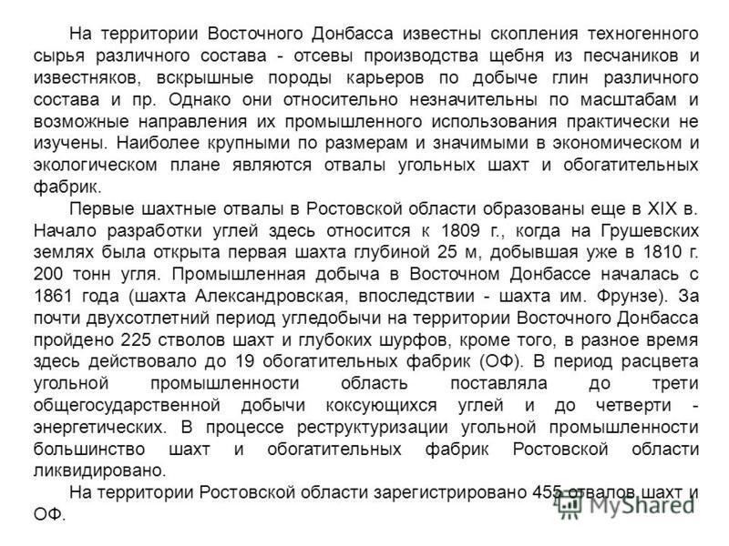 На территории Восточного Донбасса известны скопления техногенного сырья различного состава - отсевы производства щебня из песчаников и известняков, вскрышные породы карьеров по добыче глин различного состава и пр. Однако они относительно незначительн