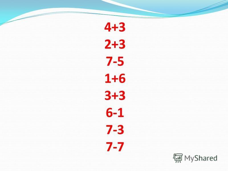 4+3 2+3 7-5 1+6 3+3 6-1 7-3 7-7