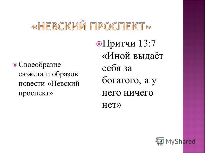 Своеобразие сюжета и образов повести «Невский проспект» Притчи 13:7 «Иной выдаёт себя за богатого, а у него ничего нет»
