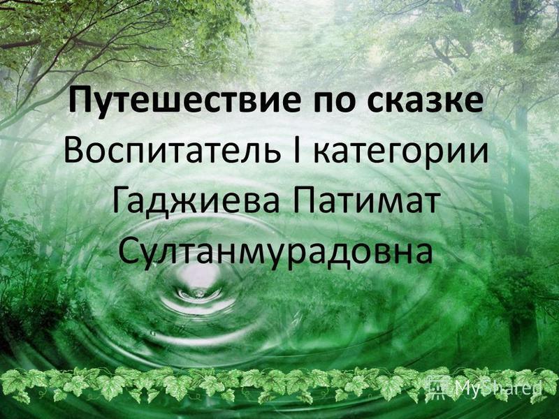 Путешествие по сказке Воспитатель I категории Гаджиева Патимат Султанмурадовна
