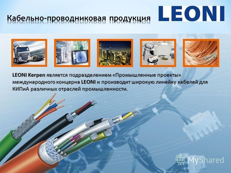LEONI Kerpen является подразделением «Промышленные проекты» международного концерна LEONI и производит широкую линейку кабелей для КИПиА различных отраслей промышленности.