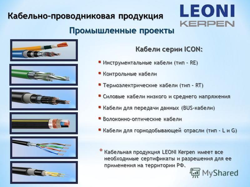 Кабельно–проводниковая продукция Промышленные проекты Кабели серии ICON: Инструментальные кабели (тип – RE) Инструментальные кабели (тип – RE) Контрольные кабели Контрольные кабели Термоэлектрические кабели (тип – RT) Термоэлектрические кабели (тип –