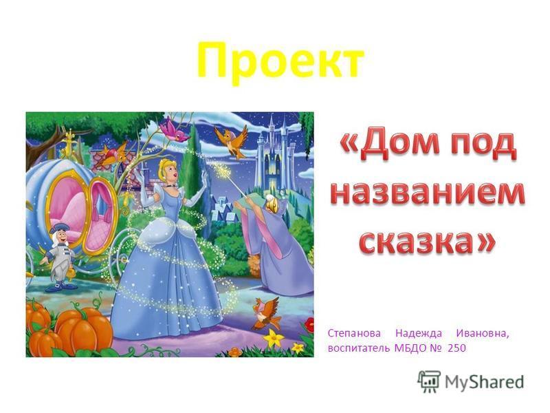 Проект Степанова Надежда Ивановна, воспитатель МБДО 250