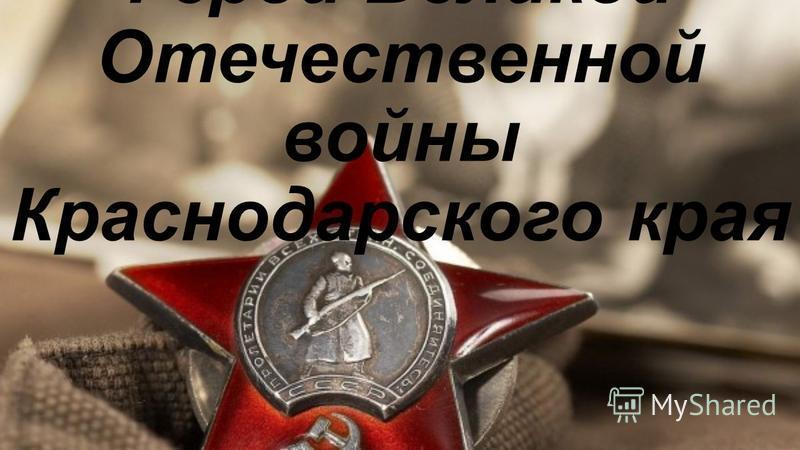Герои Великой Отечественной войны Краснодарского края