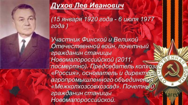 (15 января 1920 года - 6 июля 1977 года ) Участник Финской и Великой Отечественной войн, почетный гражданин станицы Новомалороссийской (2011, посмертно). Председатель колхоза «Россия», основатель и директор агропромышленного объединения «Межколхозсов