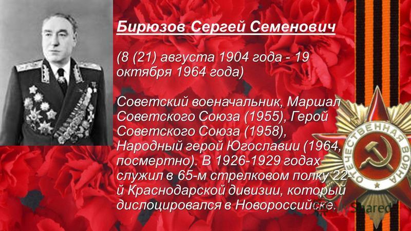 (8 (21) августа 1904 года - 19 октября 1964 года) Советский военачальник, Маршал Советского Союза (1955), Герой Советского Союза (1958), Народный герой Югославии (1964, посмертно). В 1926-1929 годах служил в 65-м стрелковом полку 22- й Краснодарской