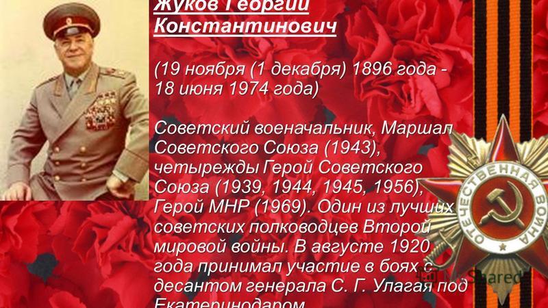 (19 ноября (1 декабря) 1896 года - 18 июня 1974 года) Советский военачальник, Маршал Советского Союза (1943), четырежды Герой Советского Союза (1939, 1944, 1945, 1956), Герой МНР (1969). Один из лучших советских полководцев Второй мировой войны. В ав
