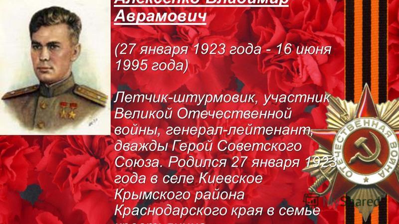 (27 января 1923 года - 16 июня 1995 года) Летчик-штурмовик, участник Великой Отечественной войны, генерал-лейтенант, дважды Герой Советского Союза. Родился 27 января 1923 года в селе Киевское Крымского района Краснодарского края в семье крестьянина.