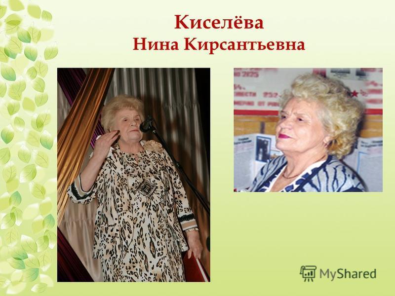 Киселёва Нина Кирсантьевна