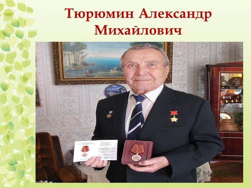 Тюрюмин Александр Михайлович