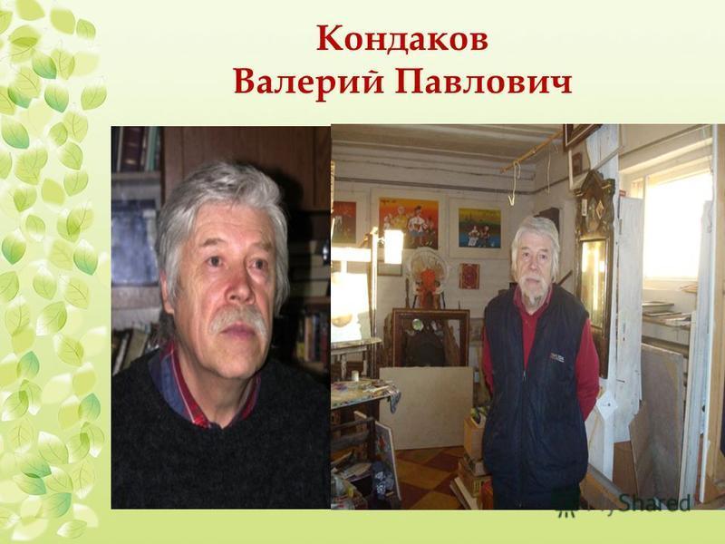 Кондаков Валерий Павлович