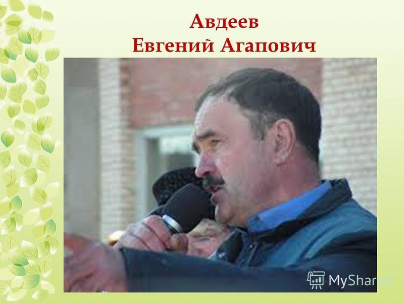 Авдеев Евгений Агапович