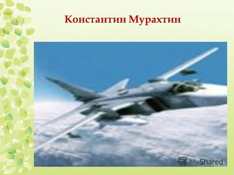 Константин Мурахтин