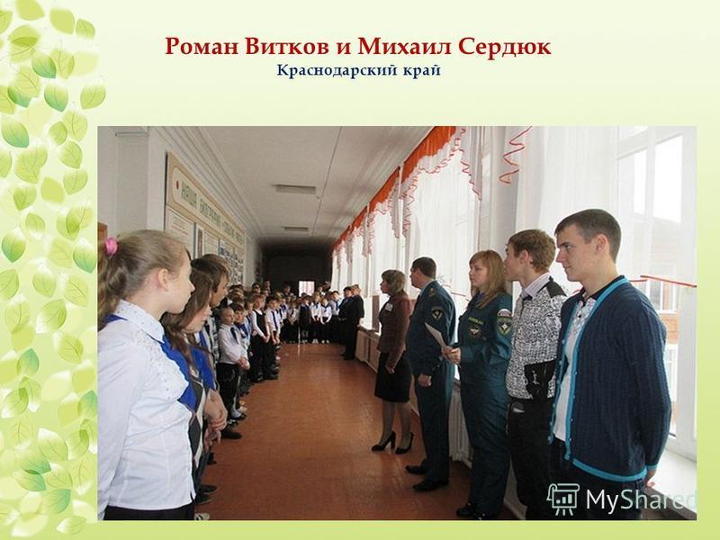Роман Витков и Михаил Сердюк Краснодарский край
