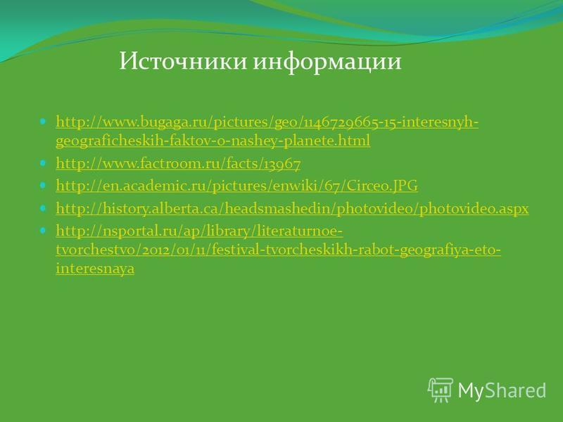 http://www.bugaga.ru/pictures/geo/1146729665-15-interesnyh- geograficheskih-faktov-o-nashey-planete.html http://www.bugaga.ru/pictures/geo/1146729665-15-interesnyh- geograficheskih-faktov-o-nashey-planete.html http://www.factroom.ru/facts/13967 http: