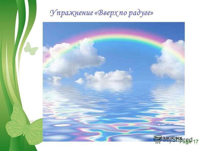 Free Powerpoint TemplatesPage 17 Упражнение «Вверх по радуге»