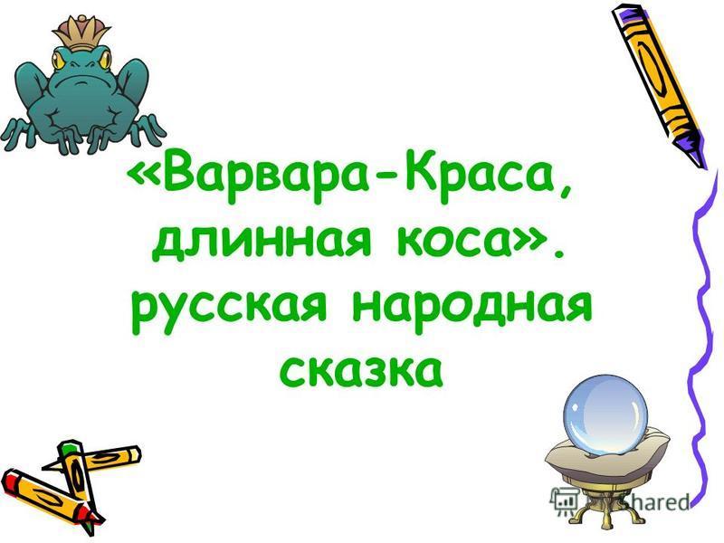 «Варвара-Краса, длинная коса». русская народная сказка