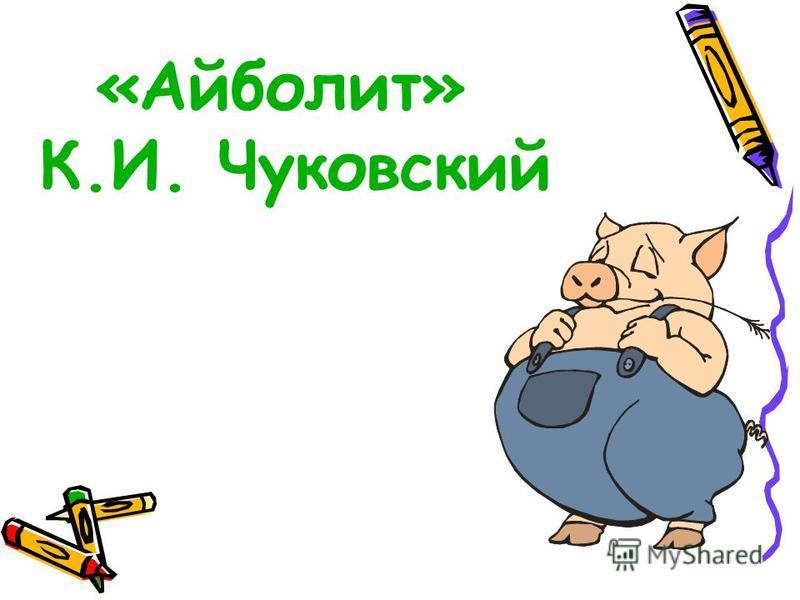 «Айболит» К.И. Чуковский